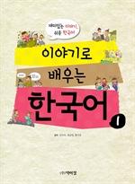 도서 이미지 - 이야기로 배우는 한국어1