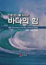 도서 이미지 - 바다의 힘