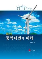 도서 이미지 - 최신 풍력터빈의 이해