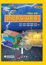 도서 이미지 - 연료전지 자동차
