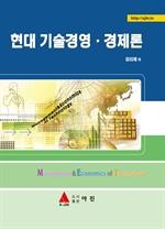 도서 이미지 - 현대기술경영·경제론