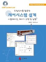 도서 이미지 - 제어시스템 설계