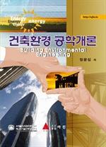 도서 이미지 - 건축환경 공학개론