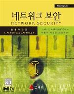 도서 이미지 - 네트워크 보안