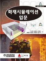 도서 이미지 - 화재시뮬레이션 입문