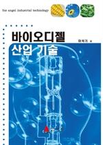 도서 이미지 - 바이오디젤 산업기술