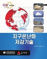 도서 이미지 - 지구온난화 저감기술