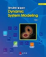 도서 이미지 - Simulink를 활용한 Dynamic System Modeling