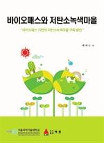 도서 이미지 - 바이오매스와 저탄소녹색마을