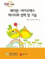 도서 이미지 - 폐자원 바이오매스 에너지화 정책 및 기술