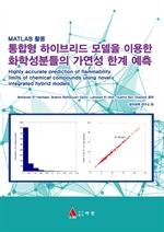 도서 이미지 - MATLAB 활용 통합형 하이브리드 모델을 이용한 화학성분들의 가연성 한계 예측