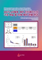 도서 이미지 - MATLAB활용 제어 인터페이스의 구조 학습 중 자체 제어 관행 연구