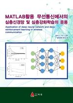 도서 이미지 - MATLAB활용 무선통신에서의 심층신경망 및 심층강화학습의 응용