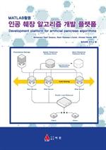 도서 이미지 - MATLAB활용 인공 췌장 알고리즘 개발 플랫폼