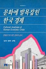 도서 이미지 - 문화에 발목잡힌 한국경제
