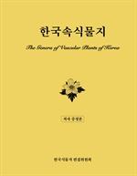 도서 이미지 - 한국속식물지