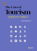 도서 이미지 - 관광법규와 사례분석 개정판 8판