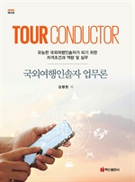 도서 이미지 - Tour Conductor 업무론 (국외여행인솔자)