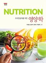 도서 이미지 - 조리전공자를 위한 영양학 3판