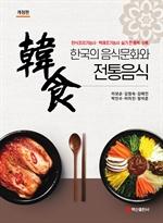 도서 이미지 - 한국의 음식문화와 전통음식 개정판