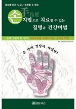 도서 이미지 - 손지압으로 치료할 수 있는 질병과 건강비법