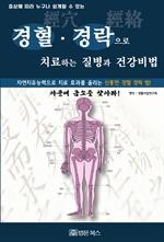 도서 이미지 - 경혈·경락으로 치료하는 질병과 건강비법