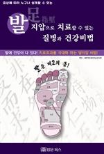 도서 이미지 - 발지압으로 치료할 수 있는 질병과 건강비법