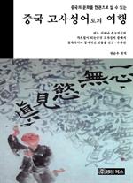 도서 이미지 - 중국의 문화를 한권으로 알 수 있는 중국 고사성어로의 여행