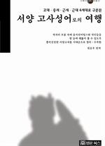도서 이미지 - 서양 고사성어로의 여행(고대 · 중세 · 근세 · 근대 4세대로 구분된)