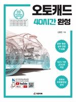 도서 이미지 - 오토캐드 40시간 완성