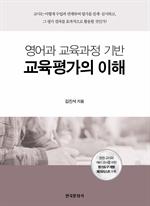 도서 이미지 - 영어과 교육과정 기반 교육평가의 이해