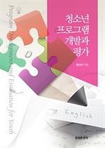 도서 이미지 - 청소년 프로그램 개발과 평가