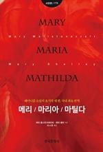 도서 이미지 - 메리, 마리아, 마틸다