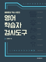 도서 이미지 - 배움중심 학습 사회의 영어 학습자 검사도구