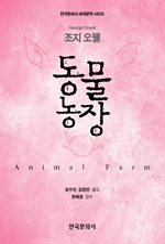도서 이미지 - 동물농장 (한국문화사 세계문학 시리즈)