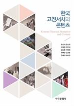 도서 이미지 - 한국 고전서사와 콘텐츠