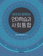 도서 이미지 - 데이터와 함께하는 언어학습과 사회통합