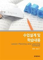 도서 이미지 - 수업설계 및 학습내용