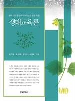 도서 이미지 - 생태소양 함양과 지속가능한 삶을 위한 생태교육론