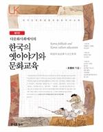 도서 이미지 - 다문화사회에서의 한국의 옛이야기와 문화교육 3판