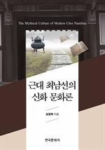 도서 이미지 - 근대 최남선의 신화 문화론