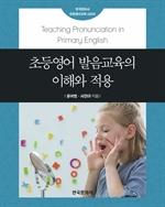 도서 이미지 - 초등영어 발음교육의 이해와 적용