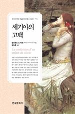 도서 이미지 - 세기아의 고백
