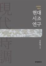도서 이미지 - 현대시조연구 (시조창작 지침서)