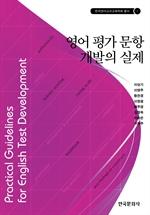 도서 이미지 - 영어 평가 문항 개발의 실제
