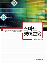 도서 이미지 - 멀티미디어를 활용한 스마트 영어교육