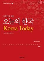 도서 이미지 - 외국인을 위한 오늘의 한국 2판