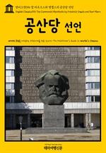 도서 이미지 - 영어고전096 칼 마르크스와 엥겔스의 공산당 선언