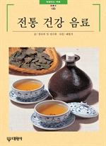 도서 이미지 - 전통건강음료
