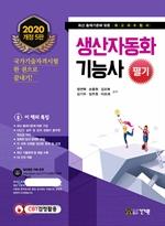 도서 이미지 - 생산자동화 기능사 필기(2020)